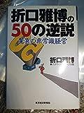 折口雅博の50の逆説 (驚異の非常識経営)