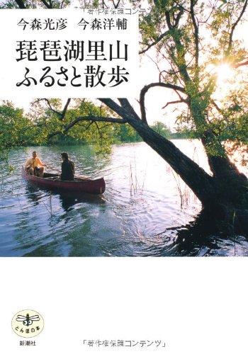 琵琶湖里山ふるさと散歩 (とんぼの本)の詳細を見る