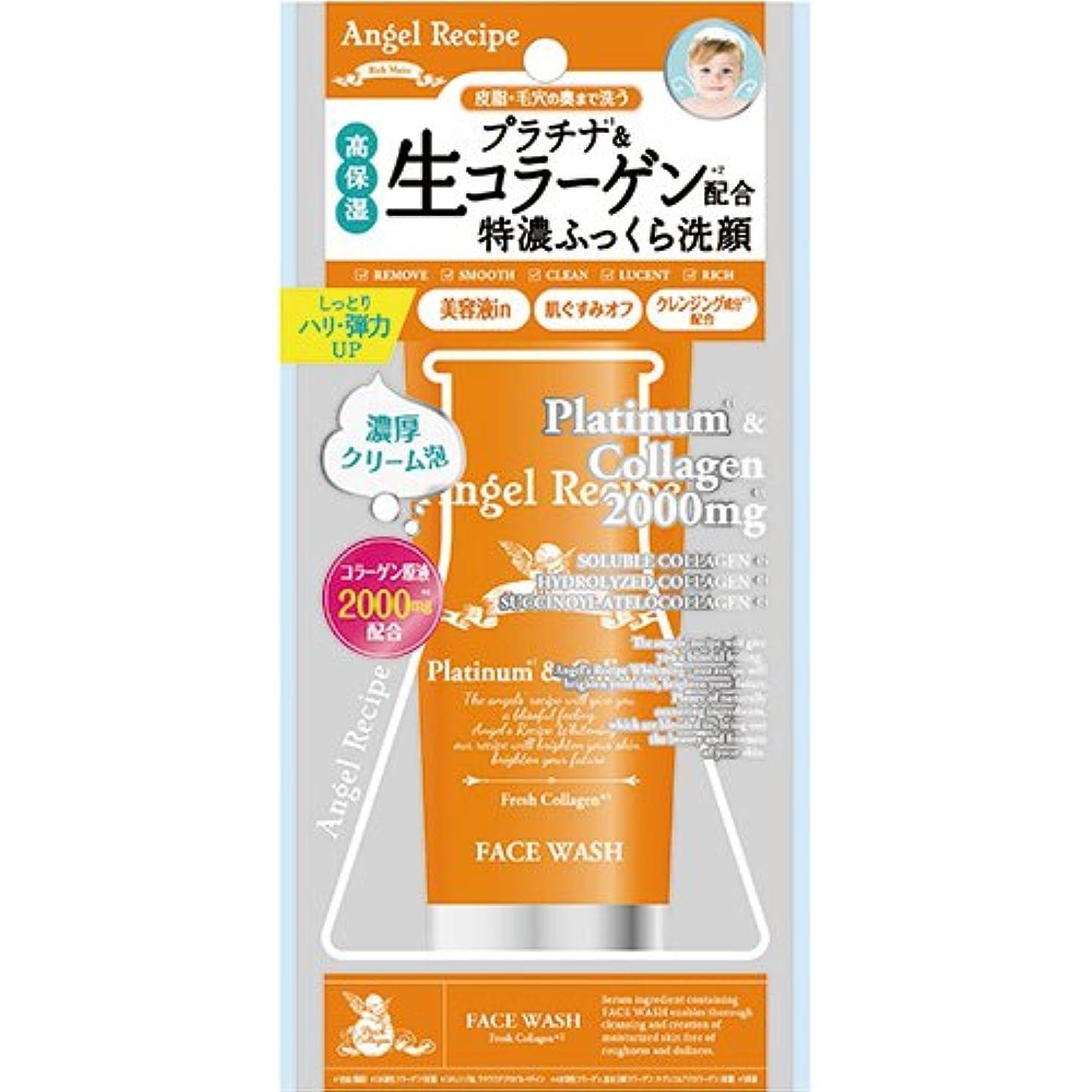 ウォーターフロントクランプブランドAngelRecipe エンジェルレシピ リッチモイスト 洗顔フォーム 90g