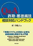 Q&A 詐欺・悪徳商法 相談対応ハンドブック