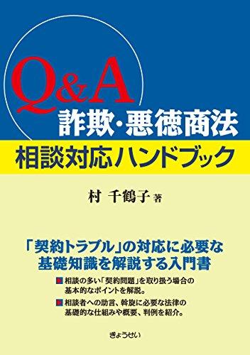 Q&A 詐欺・悪徳商法 相談対応ハンドブックの詳細を見る