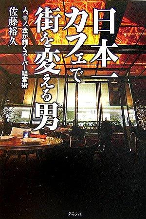 日本一カフェで街を変える男―人、モノ、金が輝くスーパー経営術の詳細を見る