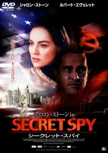シャロン・ストーン in シークレット・スパイ [DVD]