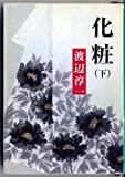 化粧 (下巻) (新潮文庫)