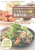 こうちゃんの簡単料理レシピ5 (TJ MOOK) 画像