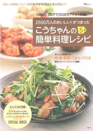 こうちゃんの簡単料理レシピ5 (TJ MOOK)の詳細を見る