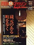 GajA (ガジャ) 2006年 11月号 [雑誌] 画像