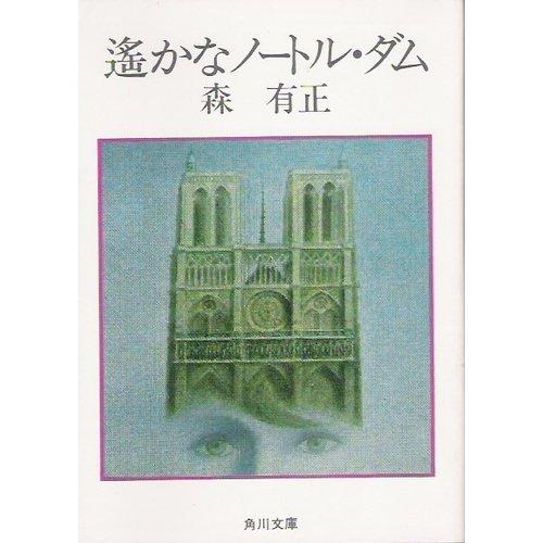 遥かなノートル・ダム (角川文庫 (5412))の詳細を見る