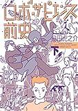 ロボ・サピエンス前史(下) (モーニングコミックス)