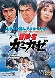 冒険者カミカゼ[DVD]