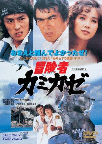 冒険者カミカゼ [DVD]