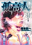 孤高の人 14 (ヤングジャンプコミックス)