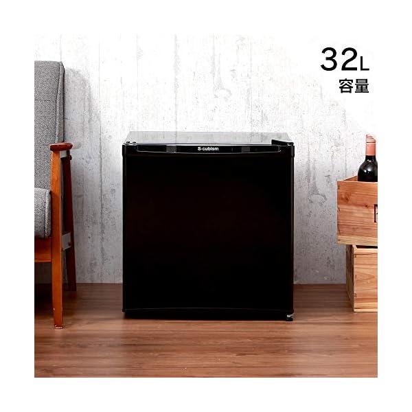S-cubism 冷凍庫 32L 1ドア 直令...の紹介画像2