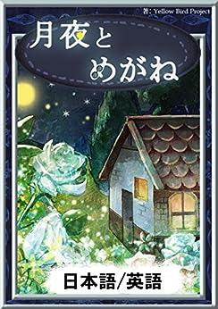 [小川 未明]の月夜とめがね 【日本語/英語版】 きいろいとり文庫