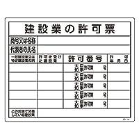緑十字 工事用標識 工事-104 建設業の許可票 130104