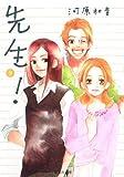 先生! 9 (集英社文庫―コミック版)