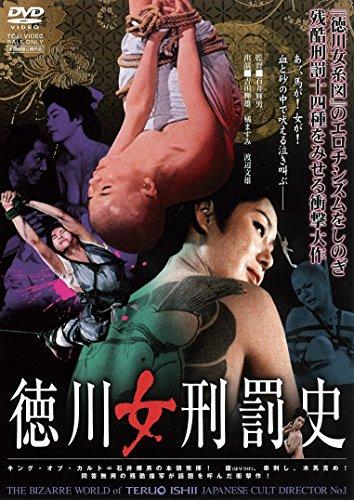 徳川女刑罰史 [DVD]