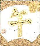 Panami 「コイン手芸」十二支シリーズ/No.7牛