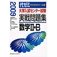 大学入試センター試験実戦問題集 数学2・B 2009