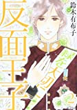 反面王子(2) (アヴァルスコミックス) (マッグガーデンコミックス アヴァルスシリーズ)
