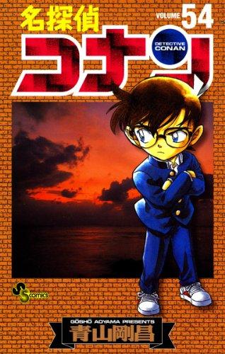 名探偵コナン(54) (少年サンデーコミックス)の詳細を見る