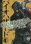 バイオハザード~ヘヴンリーアイランド~ 4 (少年チャンピオン・コミックスエクストラ)