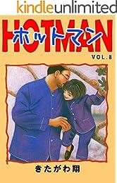 ホットマン 8 (highstone comic)