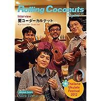 ローリングココナッツ・デジタル vol.7 <ウクレレ譜付き!> (ウクレレジャーナル)