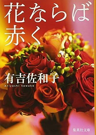 花ならば赤く (集英社文庫)