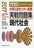 現代社会 (大学入試センター試験実戦問題集)