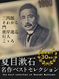 夏目漱石 名作ベストセレクション 『三四郎』『それから』『門』『彼岸過迄』『行人』『こゝろ』