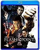 導火線 FLASH POINT [Blu-ray]