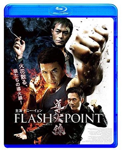 導火線 FLASH POINT [Blu-ray] -