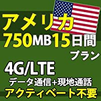 アメリカ SIM カード 4G LTE 高速 定額 データ 通信 USA America 米州 ハワイ アクティベーション不要 (750MB/15日(通話付き))