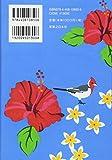ハワイアン・マナ 99の幸運習慣 画像