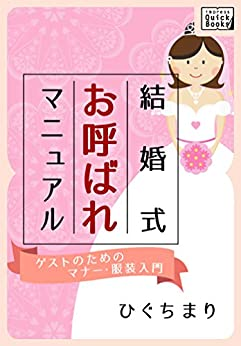 [ひぐち まり]の結婚式お呼ばれマニュアル ~ゲストのためのマナー・服装入門~ (impress QuickBooks)