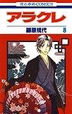 アラクレ 8 (花とゆめコミックス)