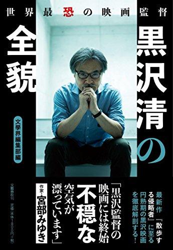 世界最恐の映画監督 黒沢清の全貌 /