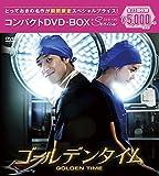 ゴールデンタイム(ノーカット版) コンパクトDVD-BOX(スペシャルプライス版)