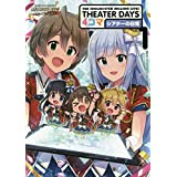 THE IDOLM@STER MILLION LIVE! THEATER DAYS 4コマ シアターの日常(1) (IDコミックス)