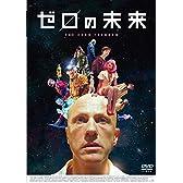 ゼロの未来 スペシャル・プライス [DVD]