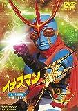 イナズマンF(フラッシュ)VOL.2[DVD]