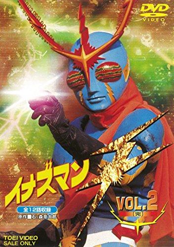 イナズマンF(フラッシュ) VOL.2<完> [DVD]