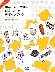 Illustratorで作る ロゴ・マークデザインブック 【CS6/5/4対応】