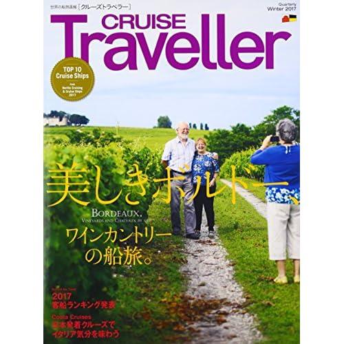 CRUISE Traveller Winter 2017―世界の船旅画報 美しきボルドー、ワインカントリーの船旅。