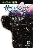 南方署強行犯係 / 近藤 史恵 のシリーズ情報を見る