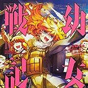 幼女戦記 (16) (角川コミックス・エース)