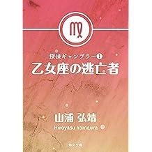 探偵ギャンブラー1 乙女座の逃亡者 (角川文庫)