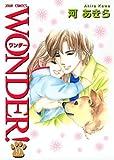 WONDER! 9 (ジュールコミックス)