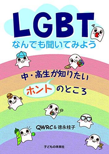 LGBTなんでも聞いてみよう 中・高生が知りたいホントのところの詳細を見る